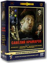 Фильмы Савелия Крамарова (5 DVD) фильм
