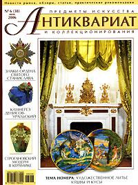 Антиквариат, предметы искусства и коллекционирования, №6, июнь 2006 антиквариат