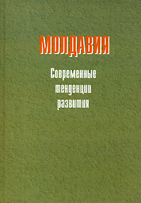 Zakazat.ru Молдавия. Современные тенденции развития