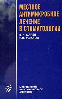 В. Н. Царев, Р. В. Ушаков Местное антимикробное лечение в стоматологии автоклав для стоматологии в питере