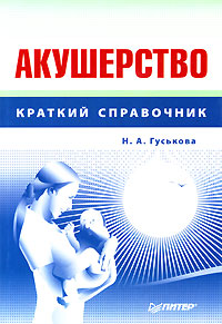 Акушерство. Краткий справочник