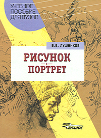 Zakazat.ru: Рисунок. Портрет. Б. В. Лушников