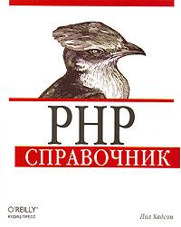 Пол Хадсон PHP. Справочник up php