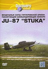 Discovery. Воздушные силы гитлеровской армии: Пикирующий бомбардировщик юнкерс JU-87 STUKA жаровня scovo сд 013 discovery