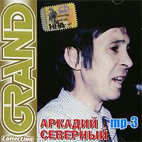 Grand Collection. Аркадий Северный (mp3)