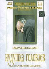 Иудушка Головлев александр пушкин барышня крестьянка спектакль