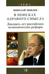 В поисках здравого смысла. Двадцать лет российских экономических реформ
