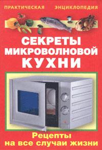 Рошаль В. М. Секреты микроволновой кухни микроволновые печи bosch микроволновая печь