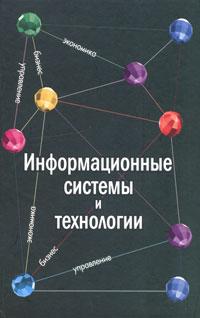 Информационные системы и технологии. Экономика. Управление. Бизнес