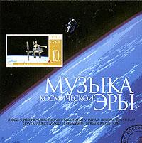 Zakazat.ru Музыка космической эры