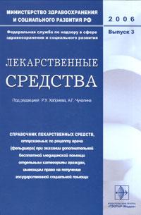 Лекарственные средства. Справочник лекарственных средств. Выпуск 3