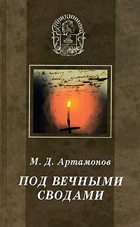 Zakazat.ru: Под вечными сводами. М. Д. Артамонов