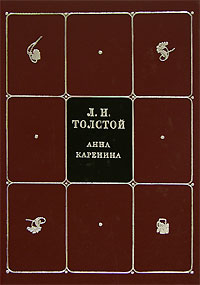 Л. Н. Толстой Л. Н. Толстой. Собрание сочинений в 8 томах. Том 4. Анна Каренина. Часть1-4 ISBN: 5-271-12638-2, 5-271-12639-0, 985-13-6896-2, 5-17-033087-1, 5-17013740-0 л н толстой в воспоминаниях современников в 2 томах том 1 isbn 978 5 521 00363 1 978 5 521 00362 4