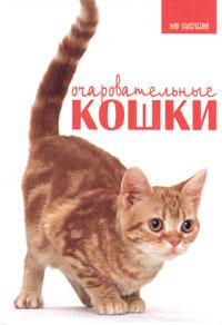 Карен Принс Очаровательные кошки цена