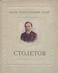 Столетов издательство молодая гвардия густав малер