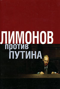 Эдуард Лимонов Лимонов против Путина ISBN: 5-91103-001-02