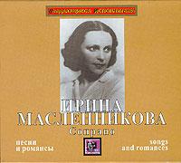 Ирина Масленникова. Песни и романсы