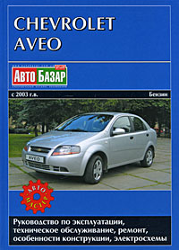 Chevrolet Aveo с 2003 г.в. Бензин. Руководство по эксплуатации, техническое обслуживание, ремонт, особенности конструкции, электросхемы