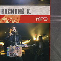 Василий К.  (mp3) РМГ Рекордз