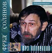 На диске представлены песни Фреда Солянова 1962-1987 годов в авторском исполнении. Диск содержит 156 треков в формате mp3Общее время звучания - 4 часа 40 минут Диск записан в формате MPEG Audio Layer 3 320 kBit/sec 44.1 kHz, Stereo