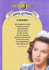 Zakazat.ru: Дина Дурбин в фильмах: Все начинается с Евы. Дама в поезде. Не могу не петь. Сестра его дворецкого. Тот самый возраст