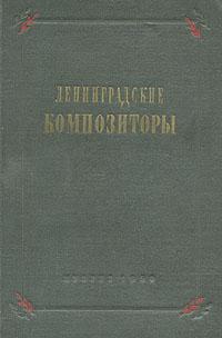 Ленинградские композиторы