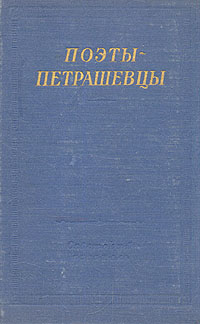 Поэты-петрашевцы лукин в н цугцванг полковника п м гаврилова оборона сааремаа эзель 1941 год