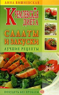 Кремлевская диета. Салаты и закуски. Лучшие рецепты самойленко е ред кремлевская диета золотые рецепты