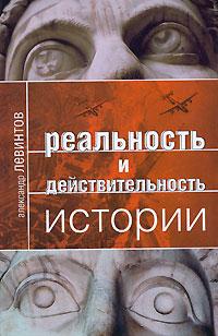 Zakazat.ru Реальность и действительность истории