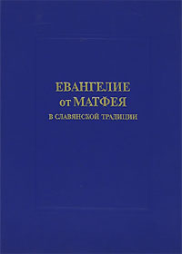 Евангелие от Матфея в славянской традиции евангелие от сатаны
