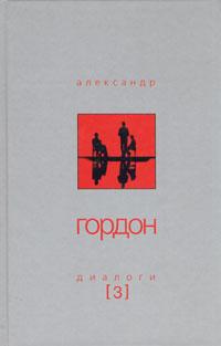 Александр Гордон Диалоги (3)