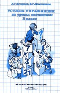 Л. Г. Петерсон, И. Г. Липатникова Устные упражнения на уроках математики. 2 класс atemi ats600 outdoor sunny 600