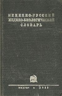 Немецко-русский медико-биологический словарь визуальный немецко русский словарь