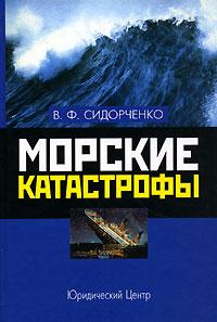 Zakazat.ru Морские катастрофы. В. Ф. Сидорченко