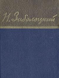 Н. Заболоцкий. Стихотворения