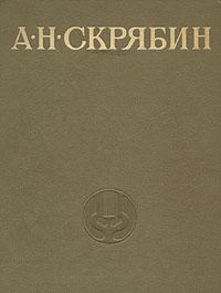 А. Н. Скрябин. 1915 - 1940. Сборник к 25-летию со дня смерти