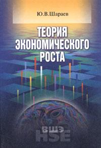 Ю. В. Шараев Теория экономического роста