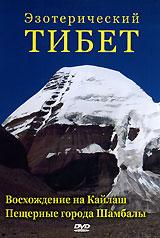 Уникальный документальный фильм сенсационной экспедиции профессора Юрия Захарова в Тибет, во время которой впервые в мире было совершено восхождение на самую священную гору Азии - Кайлаш (Тисэ) и обследованы секретные долины йогинов, закрытые на протяжении шестидесяти лет Правительством КНР, где по мнению некоторых ученых расположена легендарная Шамбала. Впервые зритель имеет возможность увидеть то, что на протяжении столетий тщательно оберегалось от посторонних глаз. Фильм-дипломант Государственного киноконкурса документального кино