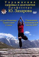 Упражнения здоровья и долголетия профессора Ю.  Захарова Vlad LISHBERGOV