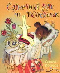 Солнечный заяц и медвежонок солнечный заяц и медвежонок и другие сказки