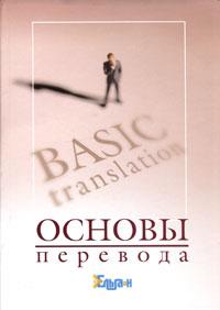 Основы перевода / Basic Translation