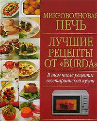 Микроволновая печь. Лучшие рецепты от Burda современные микроволновые печи 118