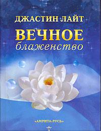 Джастин Лайт Вечное блаженство