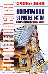 В.В.Баринов и др. Экономика строительства современных загородных домов