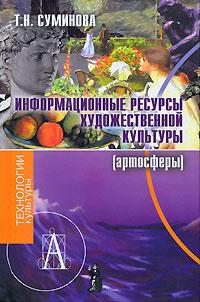 Т. Н. Суминова. Информационные ресурсы художественной культуры (артосферы)