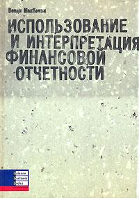 Zakazat.ru: Использование и интерпретация финансовой отчетности. Венди МакКензи