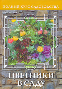 Юлия Попова Цветники в саду