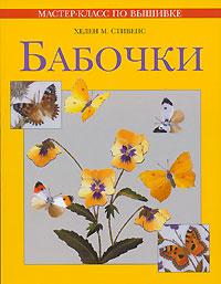 Хелен М. Стивенс Бабочки россии ивовая ржавь