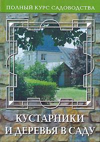 Юлия Попова Кустарники и деревья в саду декоративные деревья и кустарники волгоград