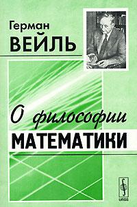 Zakazat.ru: О философии математики. Герман Вейль